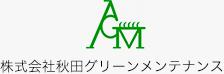 株式会社秋田グリーンメンテナンス